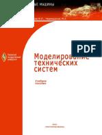 Cae. Книга. Моделирование Технических Систем