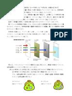 放射線.pdf