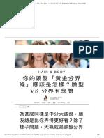 你的頭髮「黃金分界線」應該是怎樣?臉型 vs 分界有學問 - Harpersbazaar HK _ Beauty _ Hair & Body