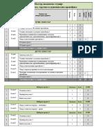 MAS - Konferencijsko, strucno i audiovizuelno prevodjenje.pdf