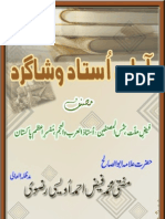 Aadaab-e-Ustad-o-Shagird
