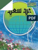 July 2017 Mahnama Sohney Meherban Mundair Sharif Sayedan Sialkot Pakistan