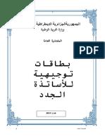 بطاقات توجيهية للأساتذة الجدد.pdf