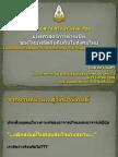 จากงานสนามสู่วิทยานิพนธ์1.pdf
