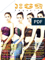 Khmer Fashion Magazine 2009
