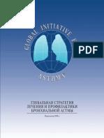 Терапия - Пульмонология - Глобальная Стратегия Лечения и Профилактики Бронхиальной Астмы (Пересмотр 2006 г.)