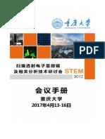 2017年扫描透射电子显微镜及相关分析技术研讨会 日程 4.12更新 最终版v1
