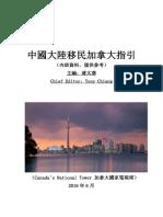 如何移民加拿大(移民加拿大條件途徑、手續手冊指南)加拿大投資移民技術移民新政多少錢(留學移民加拿大)移民加拿大指引手冊
