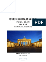 移民德國指引手冊攻略(移民德國條件途徑、政策要求)怎麼樣移民德國多少錢(縱覽環球移民德國)留學移民德國(德國簽證移民服務)德國長期居留