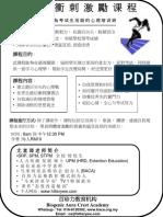 学生最后冲刺课程 (Program Pecutan Akhir Mandarin 2017)