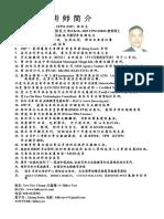 尤富璋专业讲师 个人背景 (Biodata Hilter Yew )
