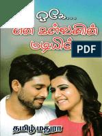 The magic mayajalam tamil rhonda byrne |tamil book man.
