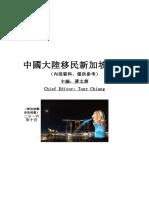 中國大陸移民新加坡最新政策條件資訊(怎麼樣移民新加坡)移民新加坡方法方式大全(新加坡投資移民和技術移民)移民新加坡費用