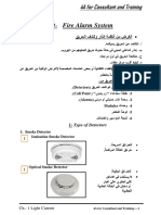 ###light current عربى.pdf