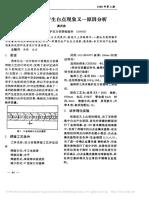 X射线底片上产生白点现象又一原因分析_龚洪亮.pdf