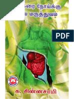 சர்க்கரை நோய்க்கு எளிய மருத்துவம்.pdf