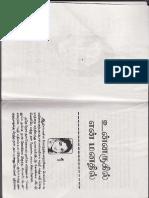 unnarukil en manathil.pdf