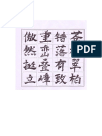 2008 PMR 作文作答技巧
