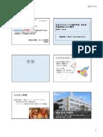 170624 Hpca口演「地域分析」佐藤健太 共有用