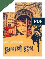 SONALI DUKKHOO.pdf