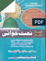 Fazayil Wa Masayil Naat Khawani by Abdul Majeed Saeedi