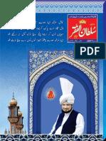 Mahnama Sultan ul Faqr Lahore July 2017