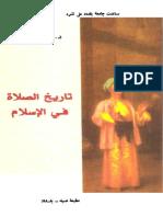 تاريخ الصلاة في الإسلام.pdf