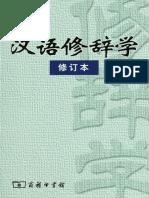 汉语修辞学(修订本) - 王希杰