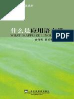 什么是应用语言学 (外语学术普及系列) - 俞理明