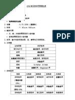 2016年轰埠华校歌唱比赛(最新)