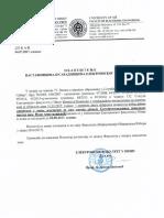 Ivan Anastasijevic Asistent