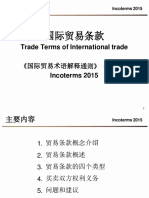 国际贸易条款介绍Incoterms2015