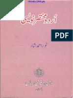 Urdu Mukhtasar Naveesi