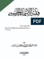 Fiqh al-Asma' al-Husna.pdf