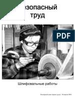 ru_post4