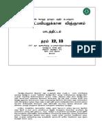 G.C.E. (Advanced Level) Science Tech for Tamil Medium