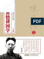 陈寅恪讲国学 (大师讲国学文库)