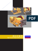 高压往复泵样本High Pressure Reciprocating Pumps.pdf