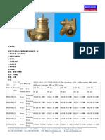高压旋转叶片泵.pdf