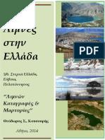 ΚΟΥΣΟΥΡΗΣ ΛΙΜΝΕΣ ΕΛΛΑΔΑ ΠΕΛΟΠΟΝΝΗΣΟΣ 5 Book