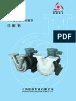VSP强力真空自吸泵.pdf
