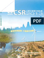 2013瑞助營造CSR.compressed