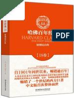 哈佛百年经典(第18卷).epub