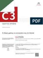 Εγχειρίδιο χρήσης C3