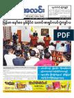 Myanma Alinn Daily_ 7 July 2017 Newpapers.pdf