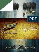 Haalim Episode 3 by Nimra Ahmed NovelsHouse.com