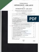 ΕΜΦΥΛΕΣ ΤΑΥΤΟΤΗΤΕΣ ΚΡΙΠΠΑΣ.pdf