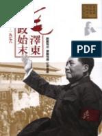 《毛澤東專政始末》唐德剛
