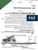 13_1%20%20%20BADR%20TREATMENT.pdf