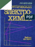 Antropov_L_I_Theoretical_Electrochemistry_teor.pdf
